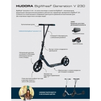 Самокат HUDORA Big Wheel Generation V 205, красный